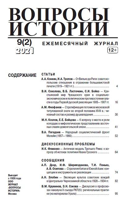Şərqşünas alimin məqaləsi Rusiyada çap olunub