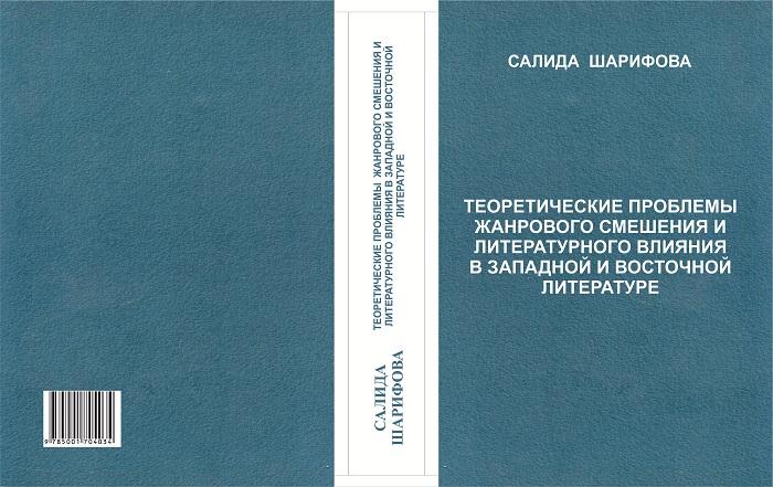 Ədəbiyyatşünas alimin kitabı Rusiyada çapdan çıxıb