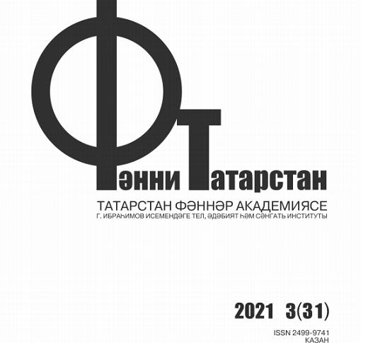 Akademik İsa Həbibbəylinin məqaləsi Tatarıstan EA-nın elmi jurnalında işıq üzü görüb