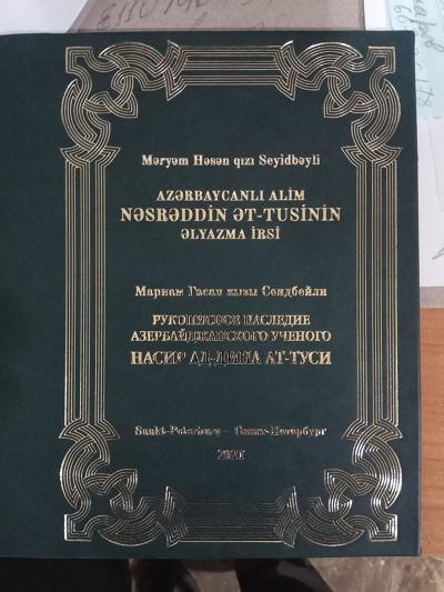Professor Məryəm Seyidbəylinin kitabının Rusiyada təqdimatı keçirilib